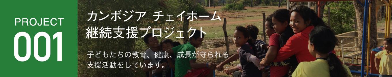 PROJECT 001 カンボジア チェイホーム 継続支援プロジェクト